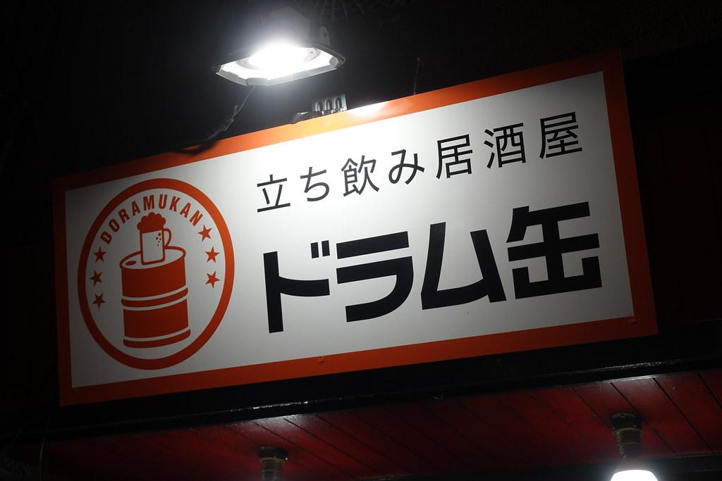 ドラム缶(練馬)