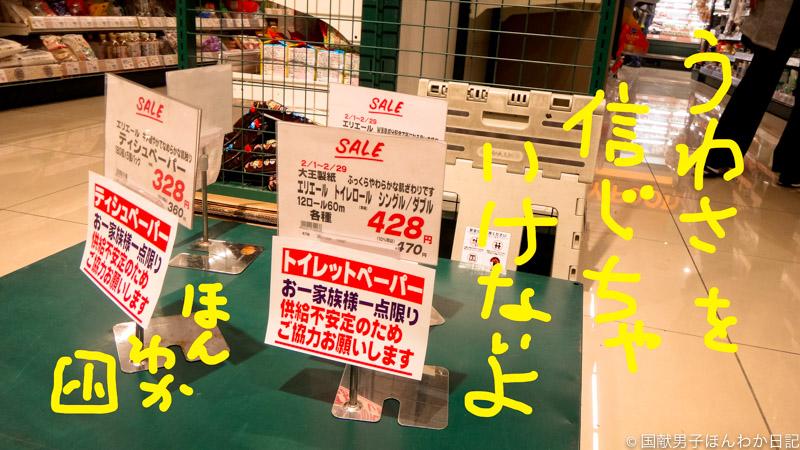 品川のスーパー店頭(02/29撮影:筆者)