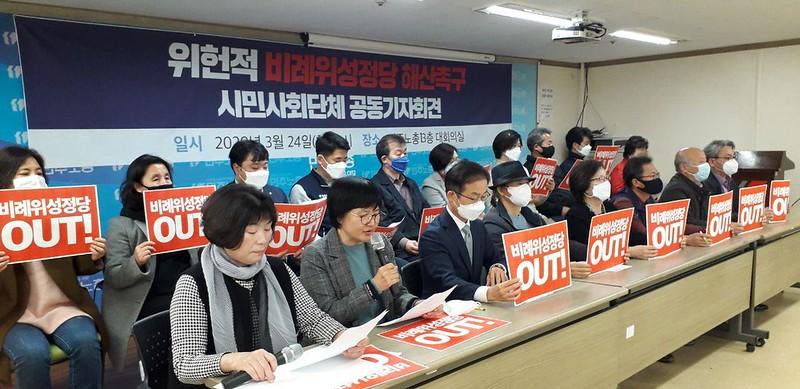 20200324_위헌적비례위성정당해산촉구시민사회단체공동기자회견