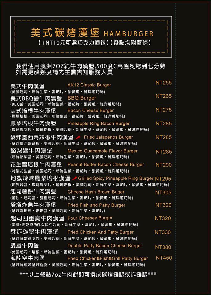 台北西門町AK12美式小館菜單價位訂位menu低消用餐時間 (2)