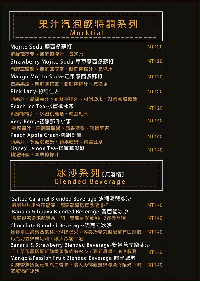台北西門町AK12美式小館菜單價位訂位menu低消用餐時間 (3)