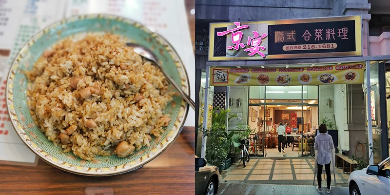 嘉義美食|京宴港式創意料理/麻油雞炒飯