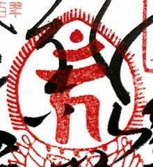 29.松尾寺の御朱印に押される梵字