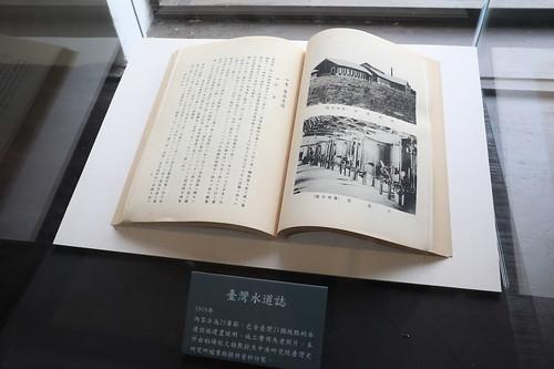 20200213-台灣水道誌3 拷貝