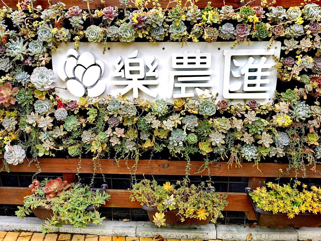 桃園龍潭【樂農匯Pretty Garden】蔬食料理餐廳@多肉植物♥DIY ♥半室內沙坑♥親子餐廳