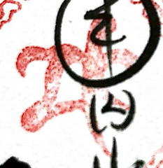9.南円堂の御朱印に押される梵字