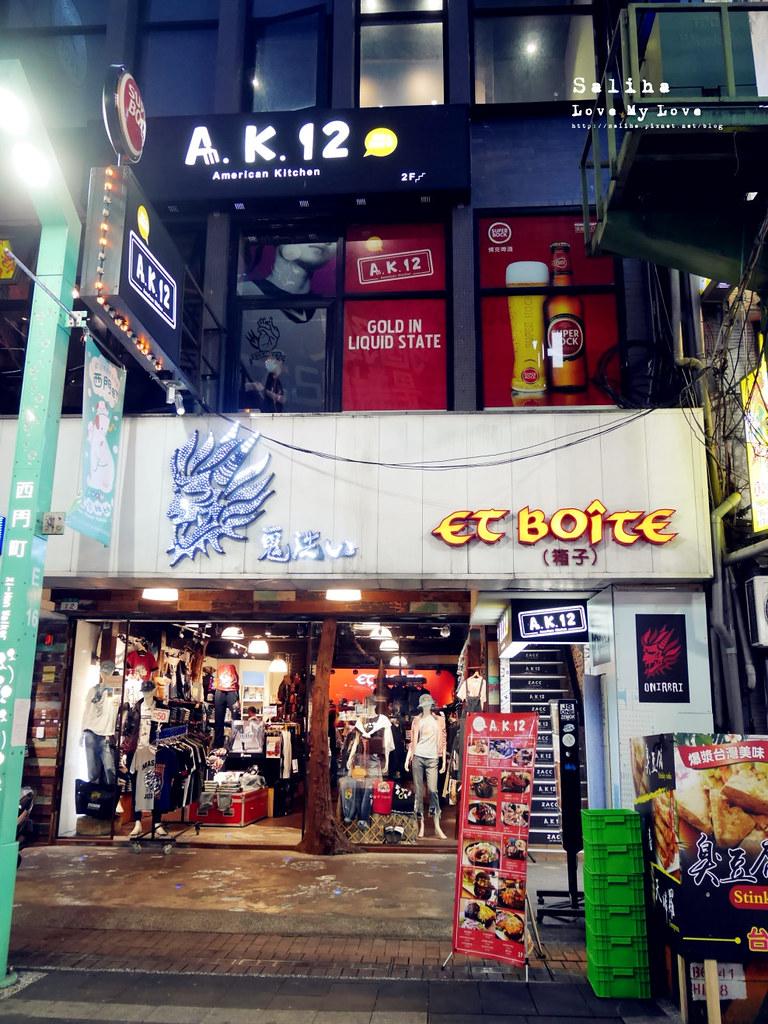 台北西門町好吃大份量餐廳推薦AK12美式小館異國料理 (2)