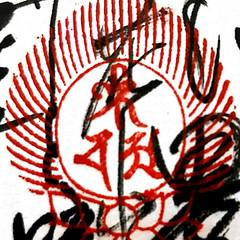 番外札所元慶寺の御朱印に押される梵字