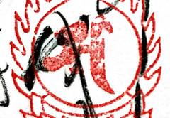 28成相寺の御朱印に押される梵字