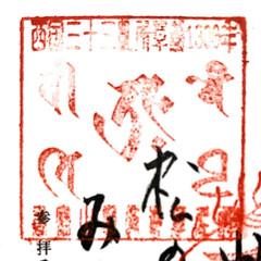 27.書写山圓教寺の御朱印に押される梵字