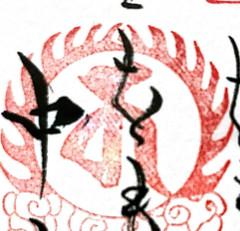 24.中山寺の御朱印に押される梵字