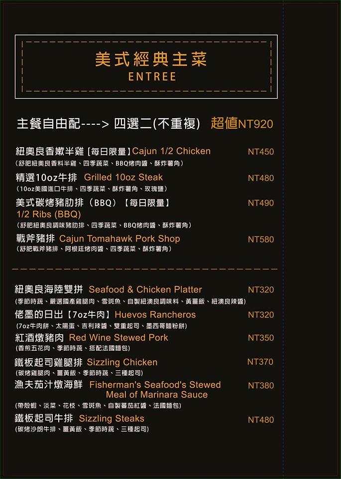 台北西門町AK12美式小館菜單價位訂位menu低消用餐時間 (4)