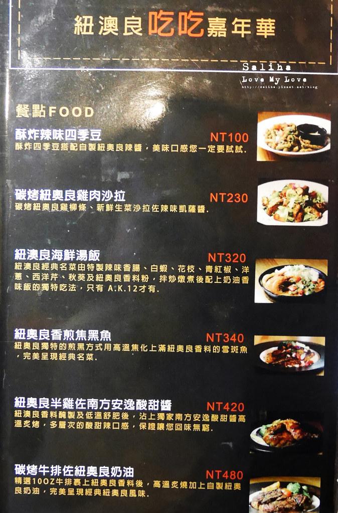 台北西門町AK12美式小館菜單價位訂位menu低消用餐時間 (1)