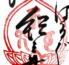 2.紀三井寺の御朱印に押される梵字