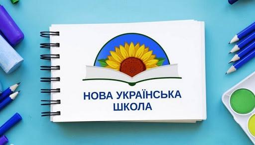 Нова українська школа: порадник для вчителя. Особливості розвитку дітей 6-7-річного віку