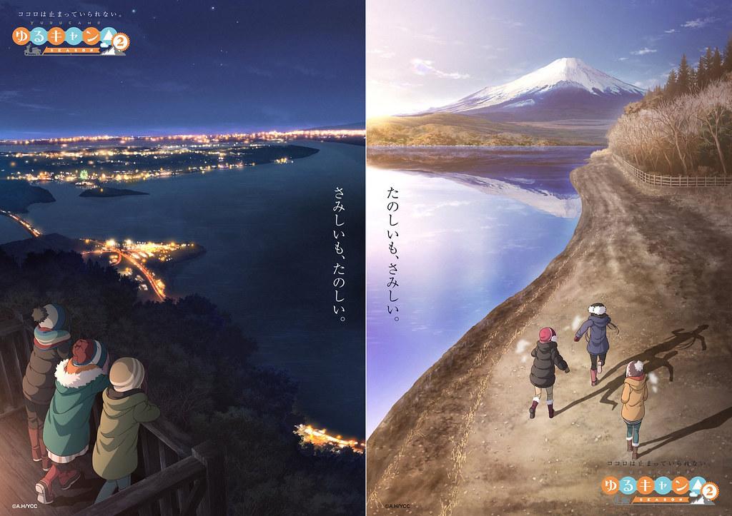 200324 – 短篇『房間露營』動畫完結!『搖曳露營』電視動畫第二期《ゆるキャン△ SEASON2》宣布2021年1月放送!