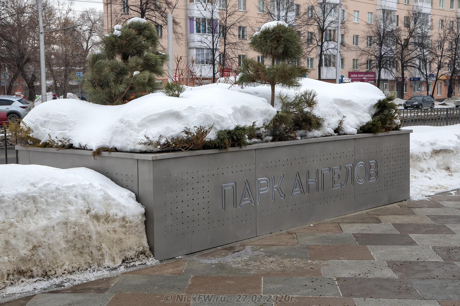 1. Парк Ангелов © NickFW.ru - 27.02.2020г.