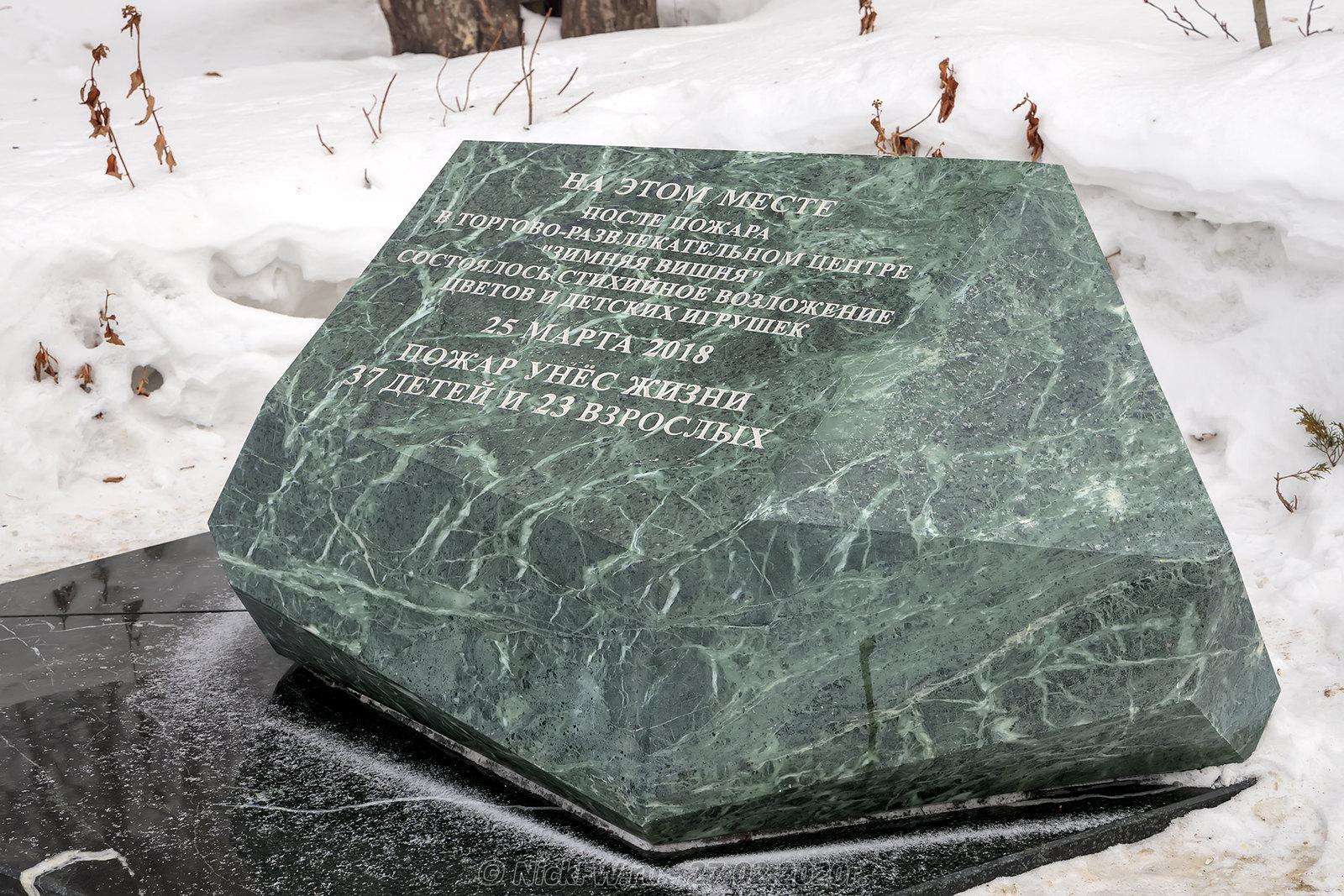 12. Парк Ангелов - памятный камень © NickFW.ru - 27.02.2020г.