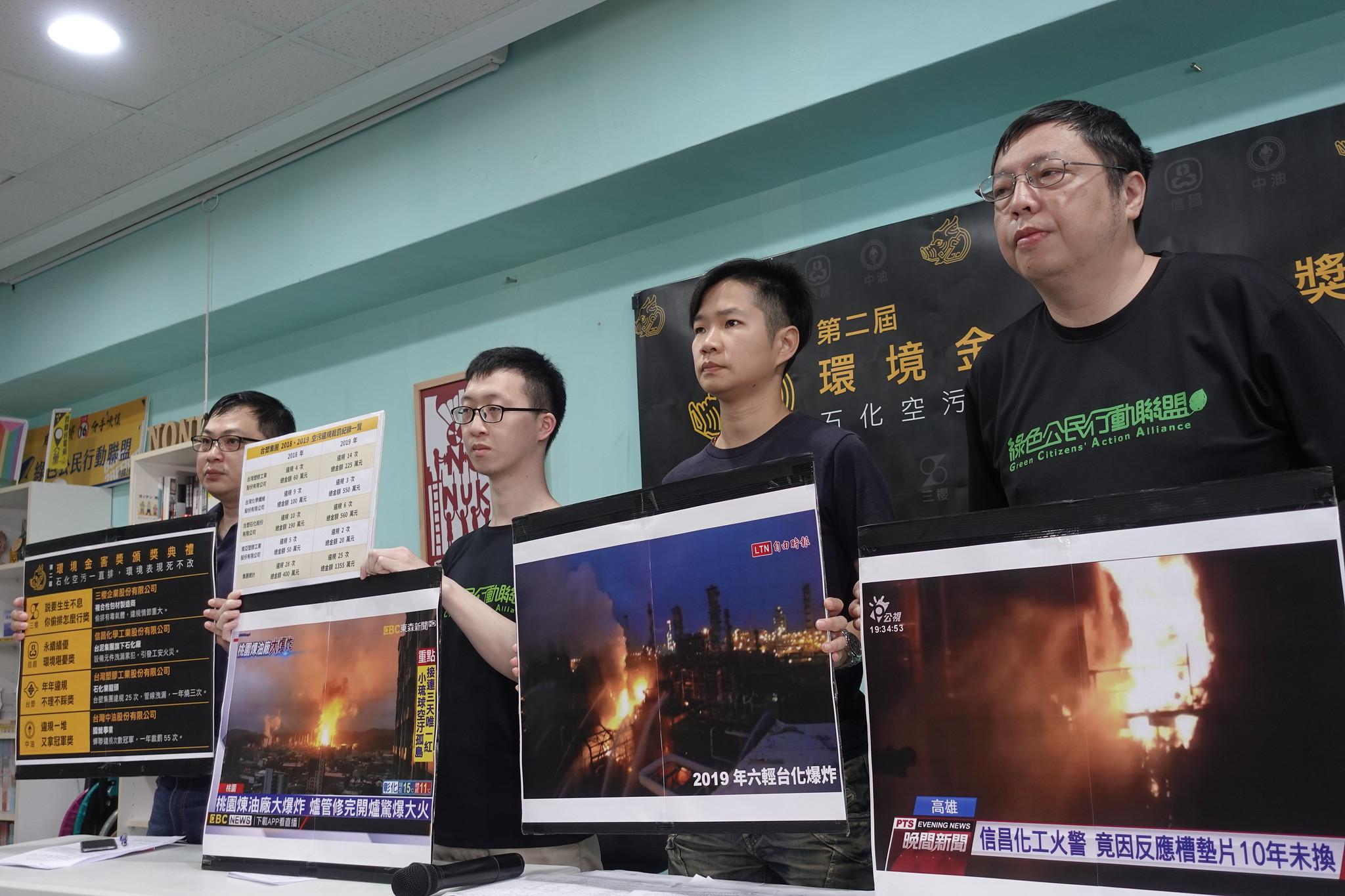 綠色公民行動聯盟召開記者會,公布2019空污違規大戶,其中信昌、台塑去年都發生火災事故。(攝影:張智琦)