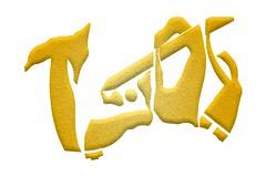 Etpaz Insignia | RSIII Hebrew Logo Design