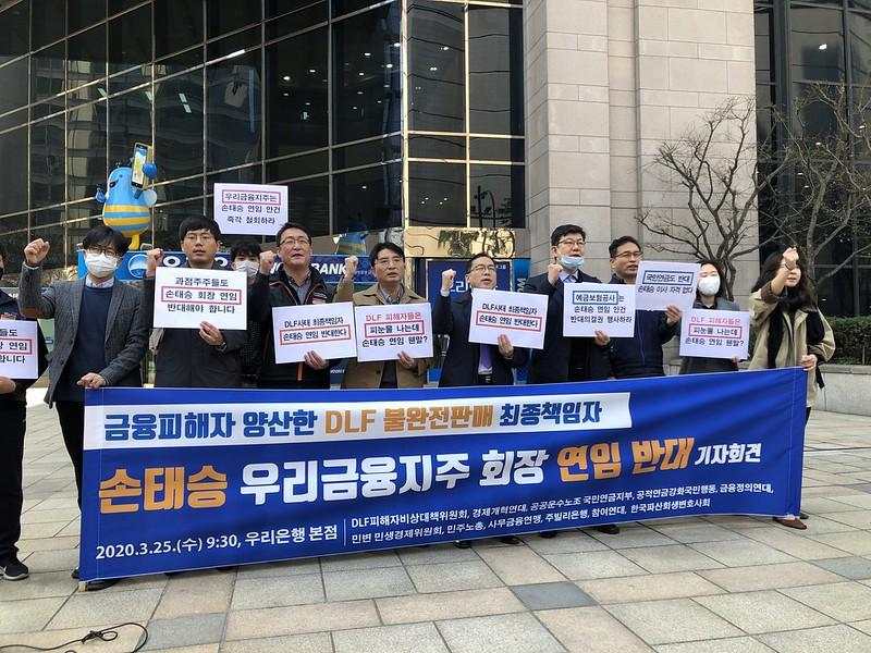 20200325_기자회견_우리금융주총손태승회장연임반대 (1)