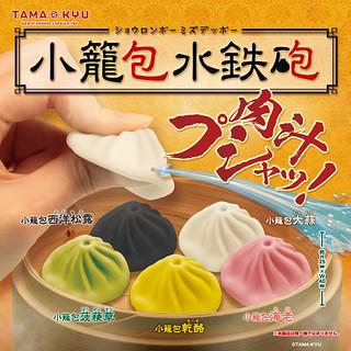 TAMA-KYU 爆笑轉蛋新作「小籠包水槍」(小籠包水鉄砲) 上桌~ 香噴噴的「灼熱湯汁攻擊」發動!!!