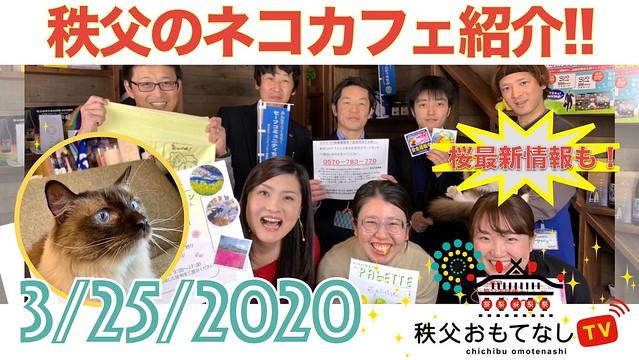 【YouTube】秩父おもてなしTV(3/25号)に秩父鉄道が出演しました☆沿線地域応援春のイベント紹介など