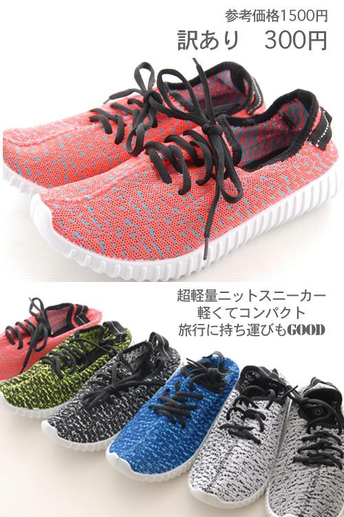 ニットスニーカ−300円