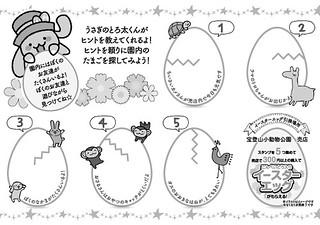 宝登山小動物公園☆エッグハントカード(裏)
