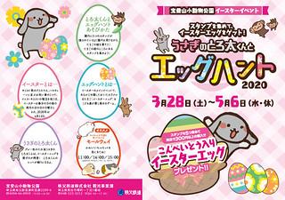宝登山小動物公園☆エッグハントカード(表)
