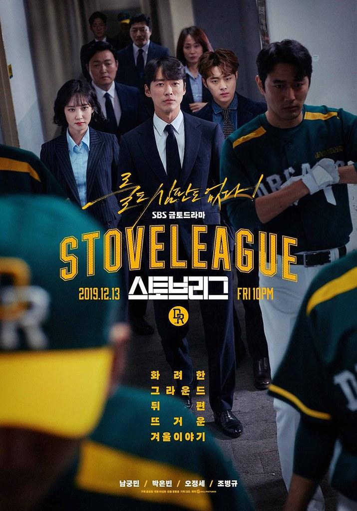 韓劇《金牌救援:Stove League》劇情人物介紹(南宮珉、朴恩斌) 1