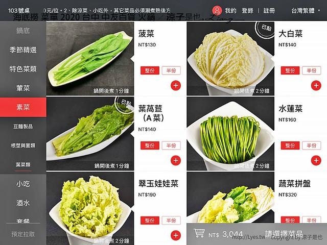 海底撈 菜單 2020 台中 中友百貨 火鍋