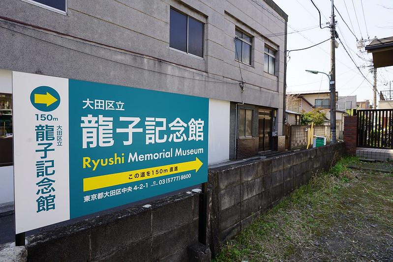 55東京いい道しぶい道池上道大田区立龍子記念館看板 坂下の四つ角を右に入って もう1人の川端氏 川端龍子の記念館を見学していこう