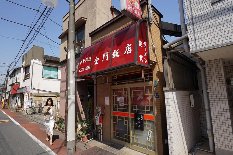 71東京いい道しぶい道池上道臼田坂の金門飯店 この道の途中に見つけた中華料理店の昼飯 ワンタンメンやギョウザ がとても旨かった