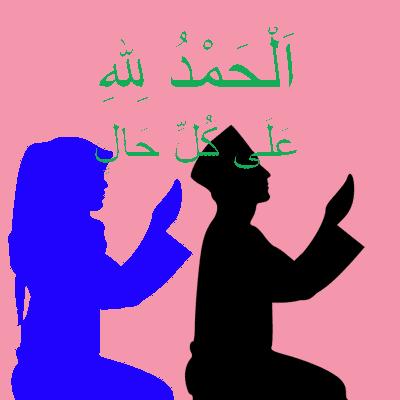 alhamdulillahi-alaa-kulli-haal