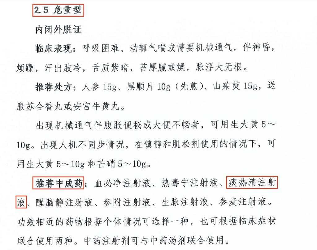 中國針對「重型」與「危重型」武漢肺炎患者的推薦處方中,包含痰熱清注射液。圖片擷取自中國國家衛生健康委辦公廳《新型冠狀病毒肺炎診療方案(試行第七版)》