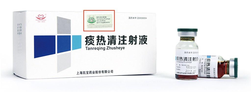 痰熱清注射液上的綠色標誌(如紅框內所示),正是官方發給的「中國野生動物運營利用管理專用標識」。截圖自上海凱寶藥業股份有限公司