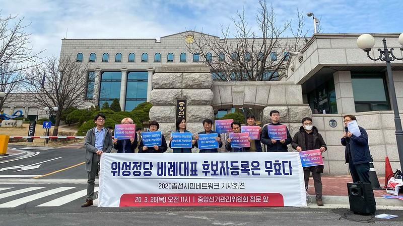 20200326_기자회견_위성정당관련선관위규탄