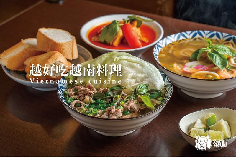 越好吃越南料理首圖