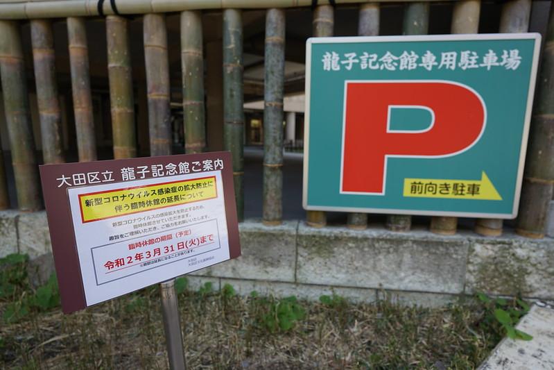 59東京いい道しぶい道池上道大田区立龍子記念館新型コロナで休館