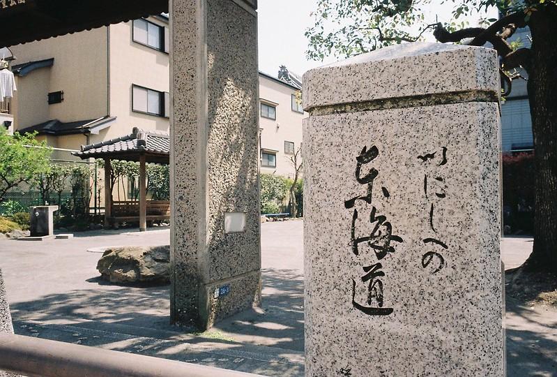 2−17GR1s+ColorPlus200東京いい道しぶい道池上道いにしえの東海道の石柱