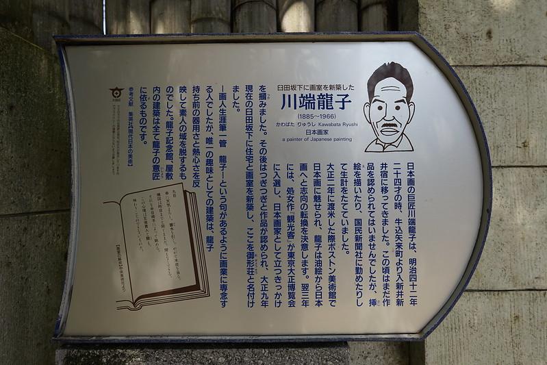 63東京いい道しぶい道池上道大田区立龍子公園