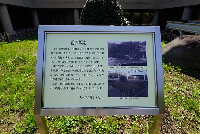 60東京いい道しぶい道池上道大田区立龍子記念館龍子草苑