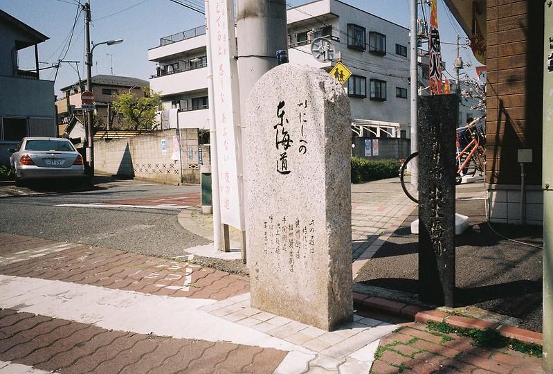 2−11GR1s+ColorPlus200東京いい道しぶい道池上道のいにしえの東海道の石柱