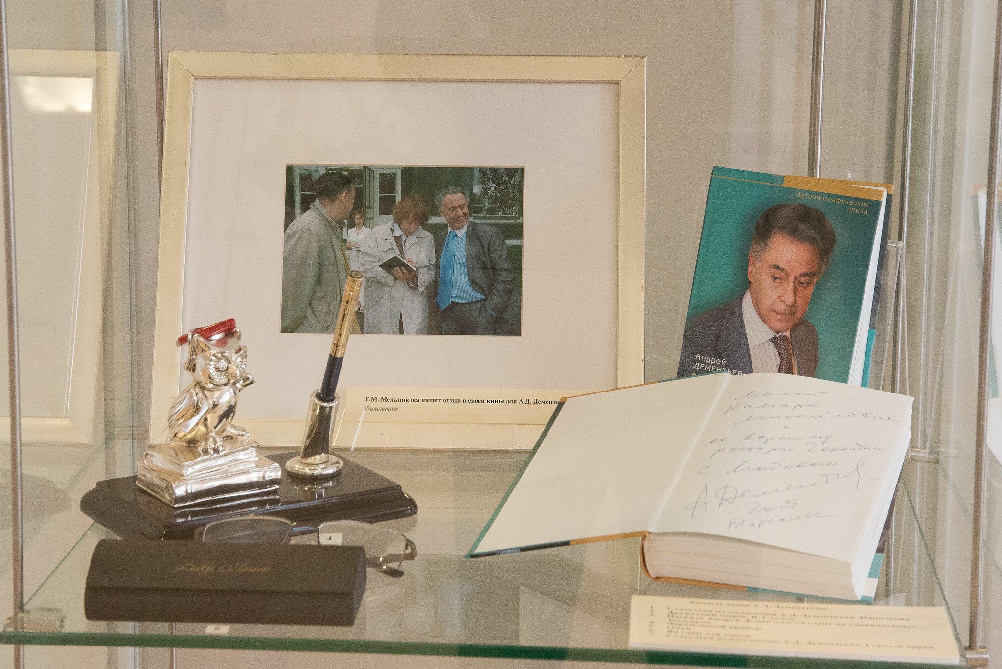 Фрагмент экспозиции. Личные вещи А.Д. Дементьева