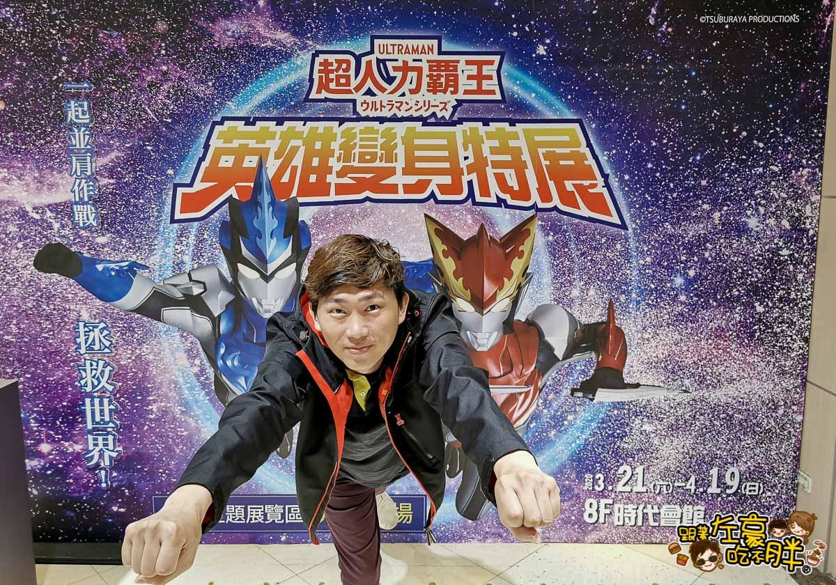 超人力霸王-英雄變身特展-2