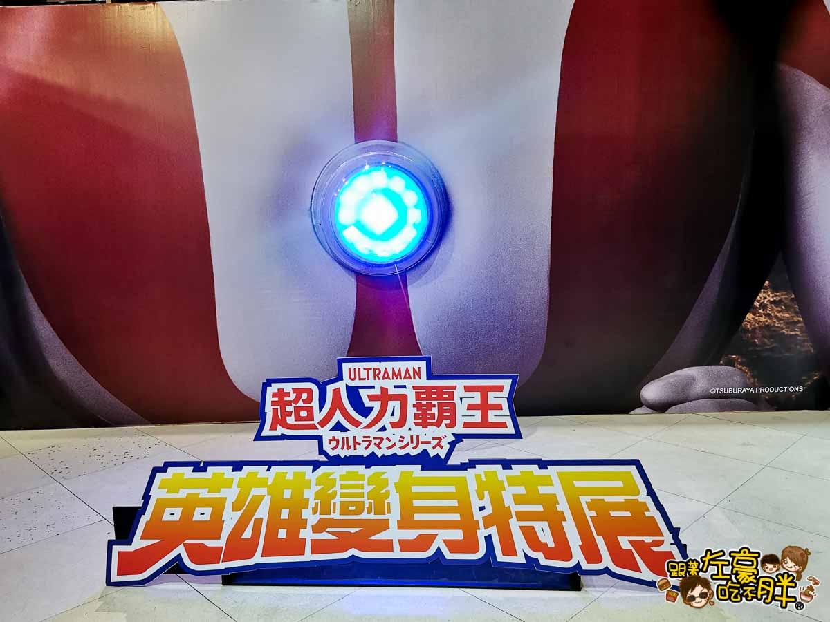 超人力霸王-英雄變身特展-38