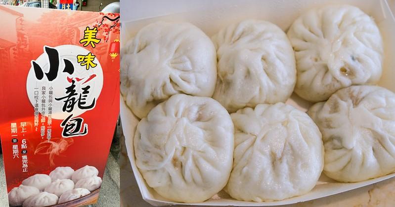 【台南美食】美味小籠包 安南區隱藏版銅板美食~ 外皮Q彈餡料多~ 晚來會買不到!