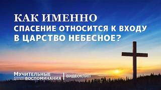 Евангелие фильм | «МУЧИТЕЛЬНЫЕ ВОСПОМИНАНИЯ» Как именно спасение относится к входу в Царство Небесное?