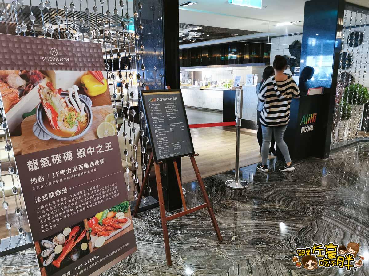 台東桂田喜來登酒店Sheraton Taitung Hotel -7